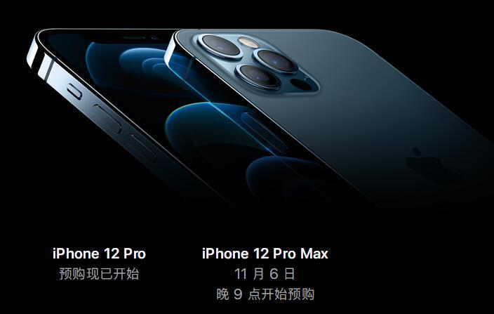 苹果 iPhone 12/Pro开始预购,两款机型将于