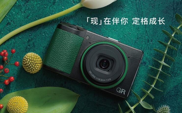 理光现推出 GR3 ING 限量版相,机身加入绿色
